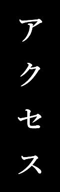 アクセス | 博多水たき 濱田屋