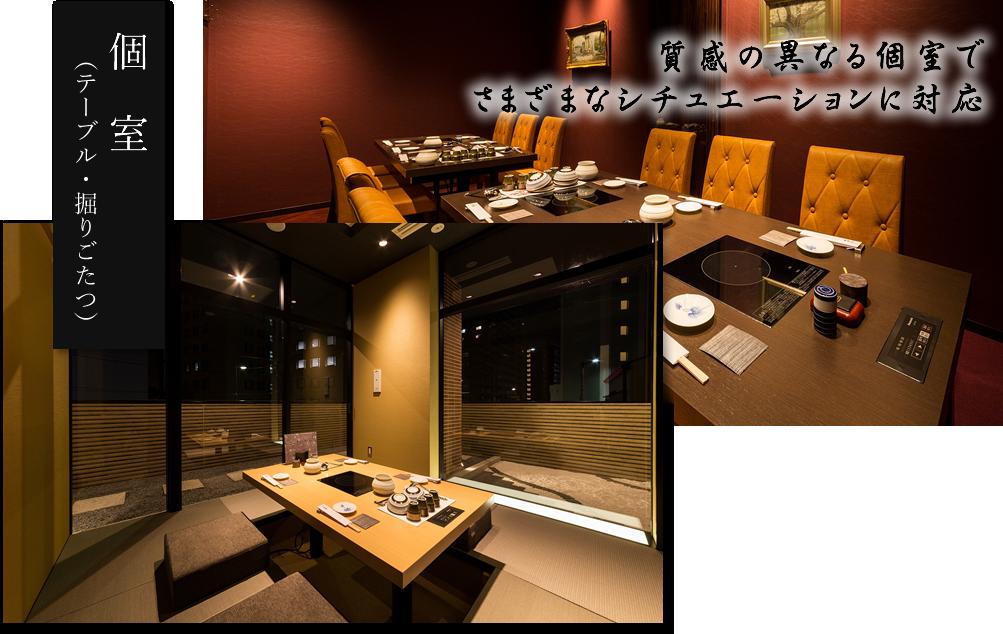 個室(テーブル・掘りごたつ)