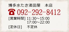 博多水たき濱田屋 本店 092-292-8412 【営業時間】11:30~15:00 17:00~22:00 【定休日】不定休