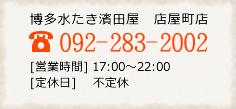 博多水たき濱田屋 店屋町店 092-283-2002 【営業時間】17:00~22:00 【定休日】不定休