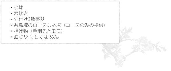 ・小鉢・水炊き・先付け3種盛り・糸島豚のロースしゃぶ(コースのみの提供)・揚げ物(手羽先とモモ)・おじや もしくは 麺