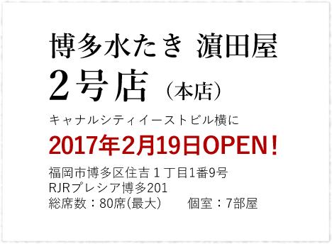 博多水たき 濵田屋 本店(新店舗)キャナルシティーイーストビル横に2017年 2月19日 OPEN!