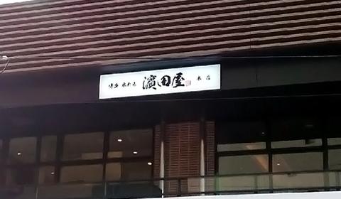 濵田屋本店