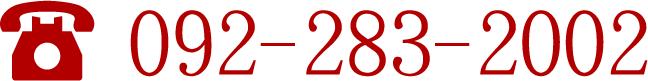 092-292-8412